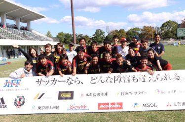 10/5-6はCPサッカー全日本選手権でした!
