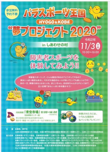 11月3日にしあわせの村で行われるパラスポーツ王国に、CP神戸と大坂PAZが参加します!